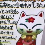 『函南町は猫の町?』の画像