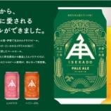 『伊勢角屋麦酒から待望の缶ビール登場!「ISEKADO」3品種発売』の画像