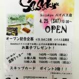 『アンクルの隣にケーキ屋さんがやってくる!佐々久菓子店バイパス店*4/25*Open』の画像