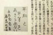 邦人救出への自衛隊派遣に福島瑞穂「これはひどい。戦争に突入するかもしれない」