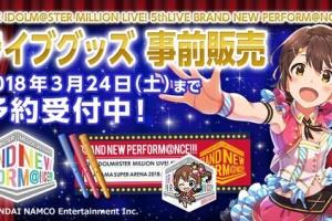 【ミリマス】ミリオンライブ5thライブ事前販売が開始!3月24日(土)まで!
