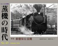 『蒸機の時代 No.65 9月21日(水)発売』の画像