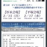 『神奈川県内で「ものづくり補助金」を獲得するためのセミナー』の画像