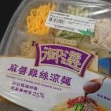 『【7-11】夏はやっぱりコレや!麻醬雞絲涼麵 』の画像