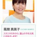 『昨夕、富山テレビ『ぶらっ歩』で御紹介いただきました!』の画像