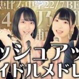 『[ノイミー] いこのいch『【熱唱】アイドルソング マッシュアップメドレーやってみた!!』メンバー反応など…』の画像