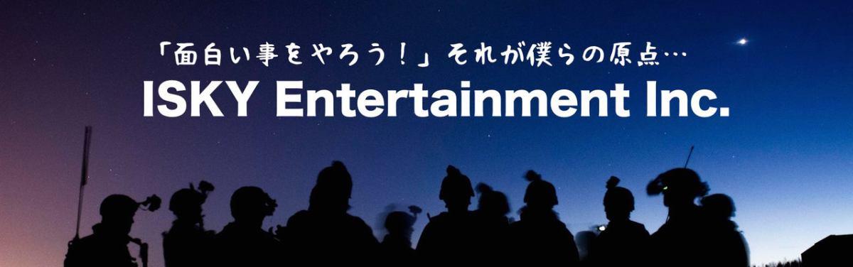 ISKY Entertainment 社長ぶろぐ イメージ画像