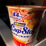 『【乃木坂46】今、『乃木坂ップスター』なんだな・・・』の画像