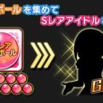 【モバマス】イベント「アイドルLIVEロワイヤルお月見SP」開催予告