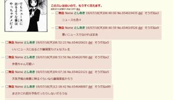 【京アニ火災】犯人の犯行予告と噂されるスレがこちら・・・