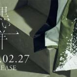 『欅坂46 8thシングル『黒い羊』の収録内容が解禁!』の画像