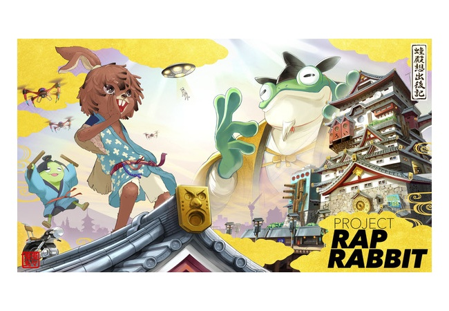 助けて!「Project Rap Rabbit」のキックスターター、最終日で1億円ほど足りないの!