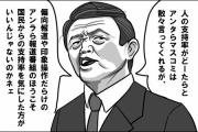 日本のマスメディア報道のレベル「上がった」4.4% 「下がった」60.0%…「お粗末」「感情的」「悪い意味で変わらない」
