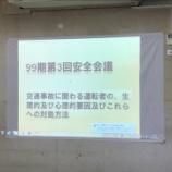 『6/22 大阪支店 安全衛生会議』の画像