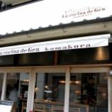 『JAL×はんつ遠藤コラボ企画【鎌倉・江の島編】3日め・多国籍料理(La cocina de Gen)』の画像
