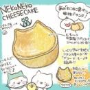 実食!ねこねこチーズケーキ!!