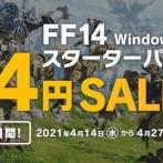 【FF14】購入・開始方法や序盤の進め方といった質問が大量!期間限定PC版スターターパック「14円」セールで新規・初心者が爆増wwwwwww
