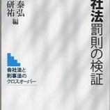 『当職が執筆を担当した「会社法罰則の検証」が出版されました。』の画像