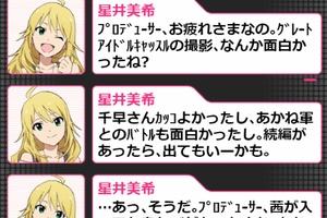 【グリマス】復刻「逆襲!グレートアイドルキャッスル」ショートストーリーまとめ