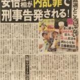 『もし安倍首相が内乱罪で逮捕されたら、、日本最大の分岐点が迫る!?』の画像