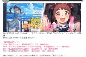 【ミリシタ】本日15時から『SONG FOR YOU!ガシャ VOL.7』開催!星梨花、亜利沙、紗代子、志保のカードが登場!