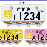 『戸田市オリジナルナンバープレートデザイン決定の市民投票が始まりました!』の画像
