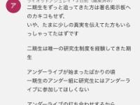 【乃木坂46】佐々木琴子が心を閉ざした衝撃的な理由が判明...