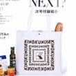 【速報】otona MUSE (オトナ ミューズ) 2020年 02月号 《特別付録》 KINOKUNIYA(紀伊國屋)の特大お買い物バッグ