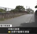 高速道のトラックにコンクリートブロックを投げ落として破壊する遊びを楽しんでいた少年3人を逮捕