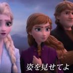『アナと雪の女王2』松たか子さんが歌う新曲が公開!迫力がガチすぎて鳥肌が立つ人が続出!!