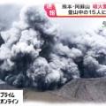 『阿蘇山噴火』についてTwitterの反応