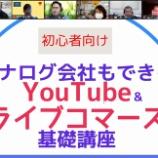 『\YouTubeを始める決心がつきました/ 94%が満足 『中小企業のためのYou Tubeのはじめ方』開催』の画像
