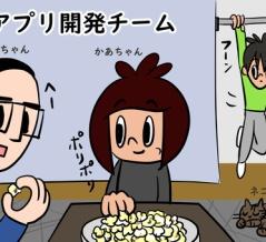 アプリ開発チーム始動!