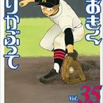【悲報】野球漫画おおきく振りかぶって、絵が大変なことになってる