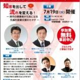 『開設記念シンポに中企庁長官の出席が決定!』の画像