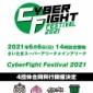 """/ 🎉株式会社CyberFight""""合同興行""""決定‼‼‼ \..."""