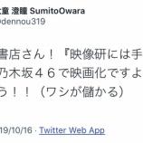 『全国の書店さん!『映像研には手を出すな!』乃木坂46で映画化ですよ!店頭に置こう!!』の画像