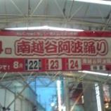 『日本三大阿波おどりの越谷阿波おどり&高円寺阿波おどりが明日明後日開催です』の画像