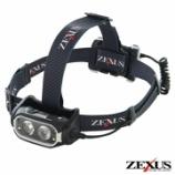 『ゼクサスから充電式で軽いヘッドライト ZX-Rシリーズが登場』の画像