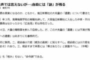 【毎日】牧太郎「桜宮高校の問題、本当に体罰だけが原因だったのだろうか。自分は成績、性的コンプなど悩みはたくさんあった」