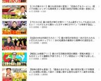 【悲報】藤川球児さん、youtuber満喫し過ぎててもう監督やコーチにならなさそう