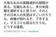 【クソダサ】「大坂なおみは米国籍を選びアベ政権崩壊」などとほざいてた毎日記者、予想が外れ鍵垢にw