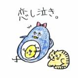 『👶恋し泣き👶』の画像