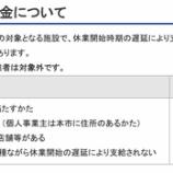 『既報ですが(岡崎市の窓口の設置など)』の画像