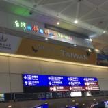 『おかげさまで無事3泊4日台湾旅行から帰ってきました!』の画像
