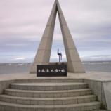『宗谷岬:北海道稚内市宗谷岬』の画像