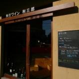 『JAL×はんつ遠藤コラボ企画【東京編】1日め・角打ワインバー(角打ワイン 利三郎)』の画像