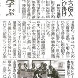 『(埼玉新聞)「看護学生ら69人 募金を呼びかけ 戸田公園駅」』の画像