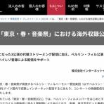 平井洋の音楽現場通信