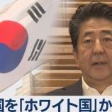 『韓国「ホワイト国除外による海外の反応」どうなるのか2chの理由がやばい【画像】』の画像